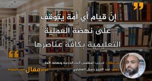 تدريب المعلمين أثناء الخدمة ونهضة الأمة|| بقلم: عبد العزيز جميل القطراوي|| موقع مقال