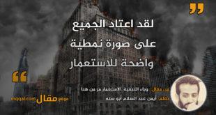 وباء التبَعية..الاستعمار مر من هنا|| بقلم: أيمن عبد السلام أبو سته|| موقع مقال