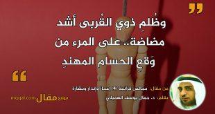 مجالس قرآنية (4) إعجاز وإنذار وبشارة|| بقلم: د. جمال يوسف الهميلي|| موقع مقال