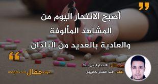 الانتحار ليس حلاّ!|| بقلم: عبد الغني جطيوي|| موقع مقال