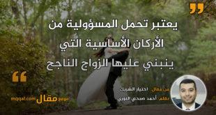 اختيار الشريك|| بقلم: أحمد صبحي النوري|| موقع مقال