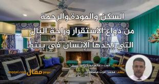 ثبّت دعائم بيتك   بقلم: محمد عزت مصطفى   موقع مقال