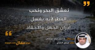 13 أبريل مطر خورفكان   بقلم: فيصل النقبي   موقع مقال