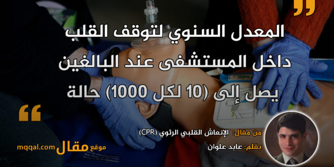 الإنعاش القلبي الرئوي (CPR)   بقلم: عابد علوان   موقع مقال