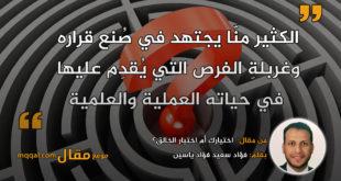 اختيارك أم اختيار الخالق|| بقلم: فؤاد سعيد فؤاد ياسين|| موقع مقال