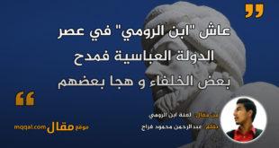 لعنة ابن الرومي|| بقلم: عبدالرحمن محمود فراج|| موقع مقال