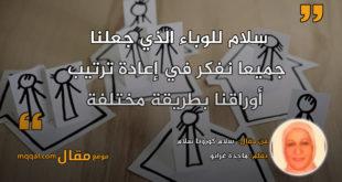 سلام كورونا سلام   بقلم: ماجدة غرابو    موقع مقال