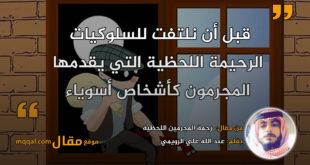 رحمة المجرمين اللحظية|| بقلم: عبد الله علي الرويمي|| موقع مقال