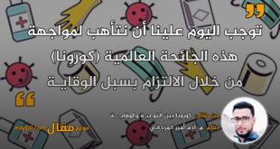كورونا بين التوعيـة والوقايـــة|| بقلم: م: آدم أمير المزحاني|| موقع مقال