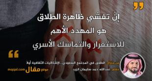 الطلاق في المجتمع السعودي...الإشكاليات الثقافية أولاً|| بقلم: عبدالله حمد سليمان الزيد|| موقع مقال