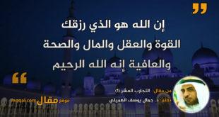 التجارب العشر (1)...بقلم: د. جمال يوسف الهميلي... موقع مقال