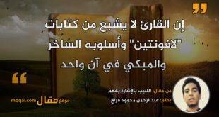 اللبيب بالإشارة يفهم|| بقلم: عبدالرحمن محمود فراج|| موقع مقال