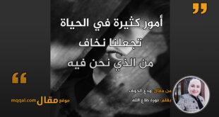 ودّع الخوف.بقلم: نورة طاع الله || موقع مقال