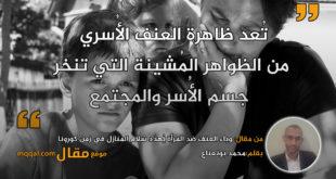 وباء العنف ضد المرأة يُهدّد سلام المنازل في زمن كورونا. بقلم: محمد بونعناع|| موقع مقال