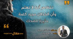 حتى أنت يا بروتس. بقلم: خالد أبوالعز الباز || موقع مقال