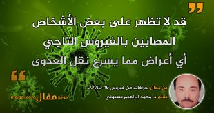 خرافات عن فيروس COVID-19 بقلم: د. محمد ابراهيم بسيوني    موقع مقال