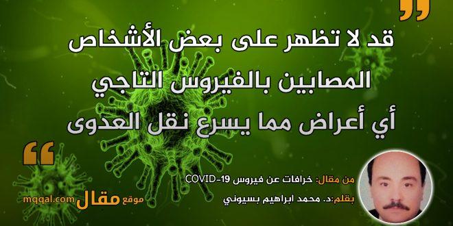خرافات عن فيروس COVID-19 بقلم: د. محمد ابراهيم بسيوني || موقع مقال