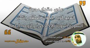 مجالس قرآنية 3 (الثُلث) بقلم: د. جمال يوسف الهميلي|| موقع مقال