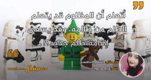 التظلم التنافسي. بقلم: مريم محمود || موقع مقال
