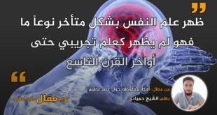 أفكار مغلوطة حول علم عظيم . بقلم: الشيخ حميادي || موقع مقال
