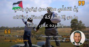 فلسطين ثقافة مقاومة. بقلم: فؤاد سعيد ياسين || موقع مقال