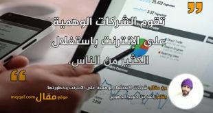شركات الاستثمار الوهمية على الإنترنت وخطورتها. بقلم: راشد بن حميد الجهوري || موقع مقال