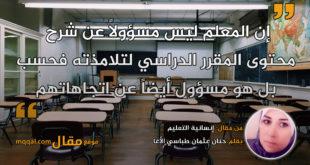 إنسانية التعليم. بقلم: حنان عثمان طباسي الأغا || موقع مقال