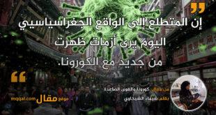 كورونا والقوى الصاعدة. بقلم : شيماء الشيخاوي || موقع مقال