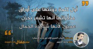 الغياب الصريع،الإله في وجه الإنسان! بقلم:محمد البعوم || موقع مقال