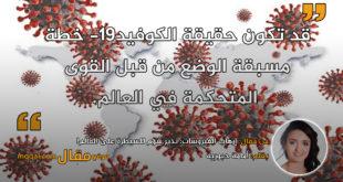 إرهاب الفيروسات: نذير شؤم للسيطرة على العالم! بقلم: أمامة حبورية || موقع مقال