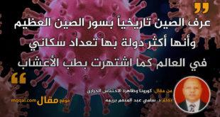 كورونا وظاهرة الاحتباس الحراري. بقلم: د. سامي عبد المنعم بريمه || موقع مقال