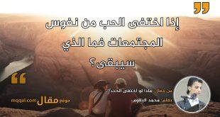 ماذا لو اختفى الحب؟!بقلم: محمد البعوم|| موقع مقال