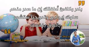 نقطة تحوُّل.بقلم: زيد الحق زياد العقاد || موقع مقال
