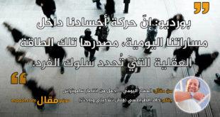 المسار اليومي... أجمل من انتصار ساموتراس. بقلم: خالد الطرابلسي (فنان تشكيلي وباحث) || موقع مقال