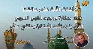 الفلسفة العربية.بقلم: الدكتور محمد عزات ابونواس || موقع مقال