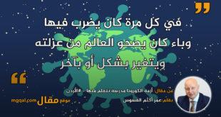 أزمة الكورونا مدرسة نتعلم منها - #الأردن . بقلم: عمر أكثم القسوس || موقع مقال
