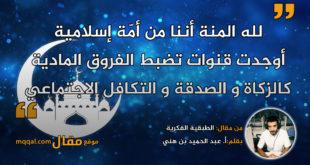 الطبقية الفكرية. بقلم: أ. عبد الحميد بن هني || موقع مقال