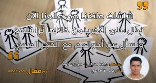حياتنا من الداخل في زمن كرونا. بقلم: احمد الناموسي || موقع مقال