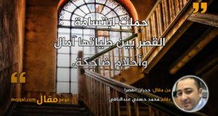 جدران القصر! بقلم: محمد حسني عبدالباقي || موقع مقال