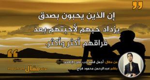 أجمل قصة حب على الإطلاق . بقلم: عبدالرحمن محمود فراج || موقع مقال