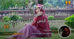 ظلم الإناث .بقلم: حمزة باسم محمد علي الدحادحة || موقع مقال