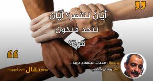 علامات استفهامٍ عربية... بقلم: رمضان بوشارب || موقع مقال