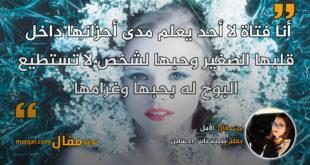 الأمل. بقلم: بثينة ناس احساين    موقع مقال