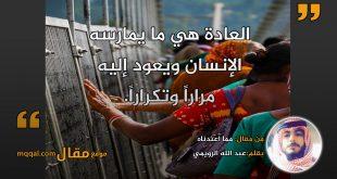 مما اعتدناه. بقلم: عبد الله الرويمي|| موقع مقال