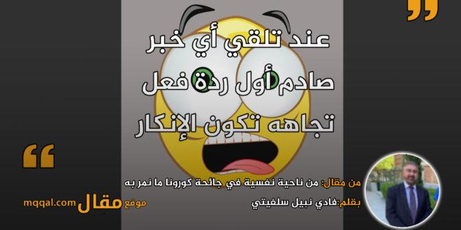 من ناحية نفسية في جائحة كورونا ما نمر به. بقلم: فادي نبيل سلفيتي    موقع مقال
