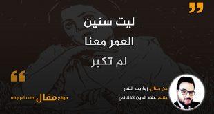 زواريب القدر. بقلم: علاء الدين لاذقاني || موقع مقال
