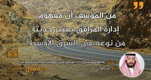 ما هو مستقبل إدارة المرافق في المملكة العربية السعودية؟ بقلم: بندر فادنز|| موقع مقال