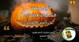 مجالس قرآنية 2 (أخطر الشرور) بقلم: د. جمال يوسف الهميلي || موقع مقال