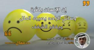 إنَّ من الحرمان لنعمه. بقلم:عبدالمنـعـم علي الشيخ || موقع مقال