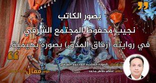 الصورة السلبية للمجتمع الشرقي في رواية نجيب محفوظ: (زقاق المدق)بقلم: عصام طاهر محمد|| موقع مقال